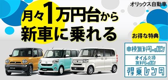 月々定額1万円台から新車に乗れる