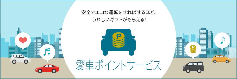安全でかつエコな運転をすると愛車ポイントサービス