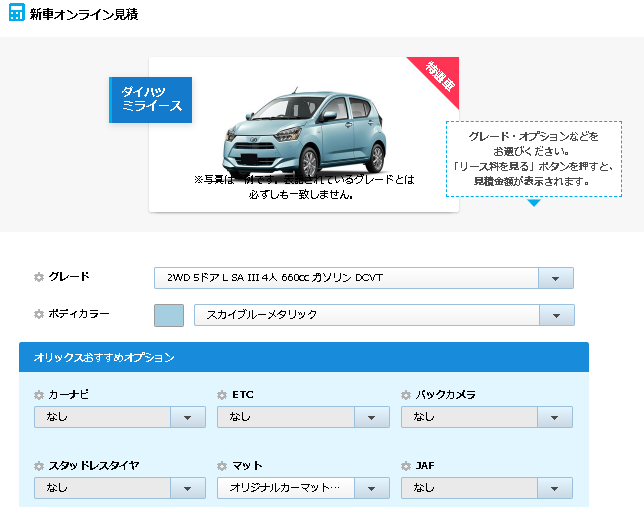 新車オンライン見積もり1