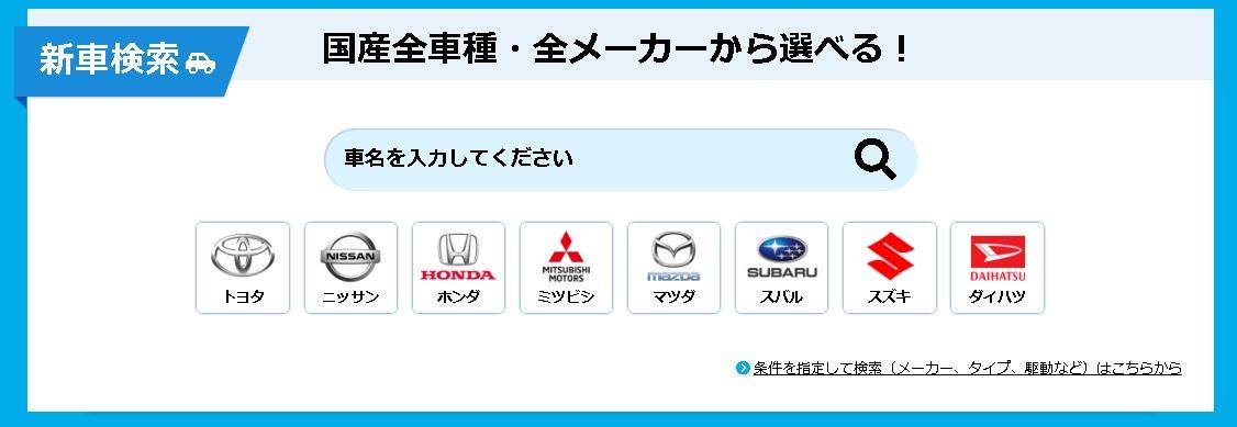 国産全車種・全メーカーから選べる