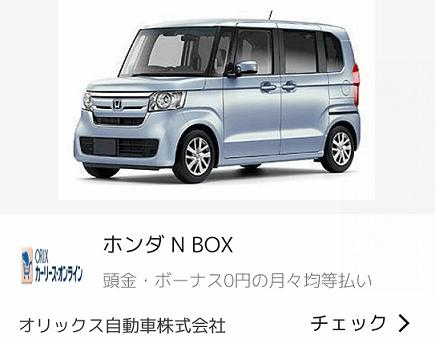 N-BOXバナー