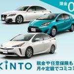 KINTO(キント)の車種と月額料金は?
